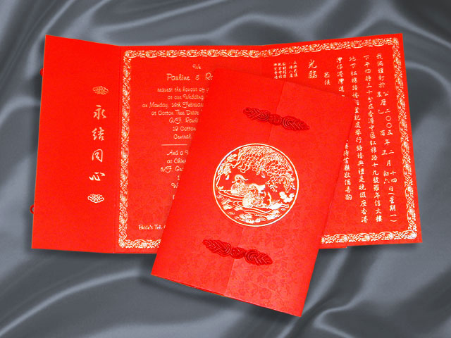 The traditional Chinese knots adorn the front cover optional